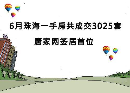 6月珠海一手房共成交3025套 唐家网签居首位