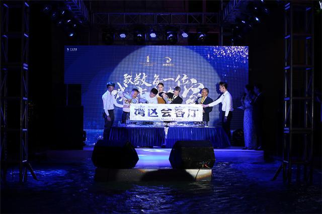 城市会客厅1周年暨仁恒滨海中心湾区会客厅全球盛启