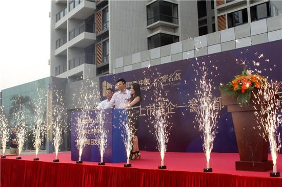 30年香港上市房企入驻珠海 誉名都项目发布会