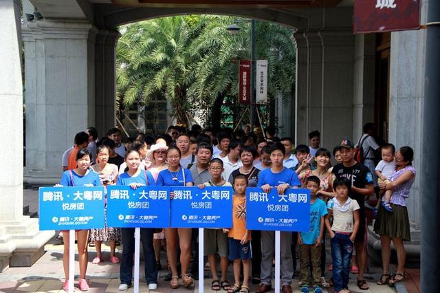 7月27日腾讯房产珠海站 西区看房团完美收官