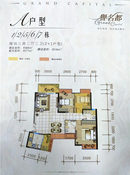 誉名都完美3房设计 港式精品豪宅