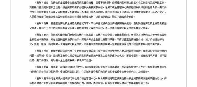 四部门联合发文:开发商不得拒绝购房人用公积金贷款