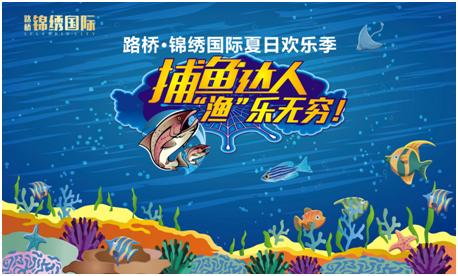 """路桥锦绣国际夏日欢乐季之捕鱼达人 """"渔""""乐来袭!"""