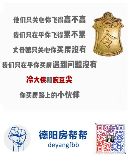德阳网友交了首付贷款却批不下来,违约想退钱难了!