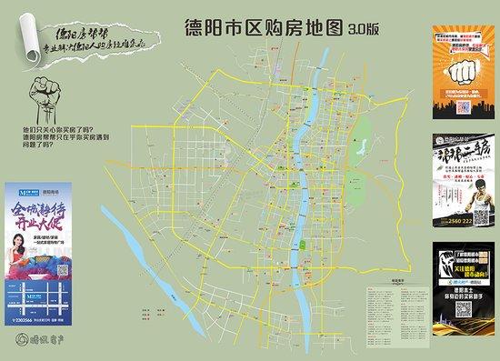 德阳购房地图3.0版本横空出世,在售待售地块项目一目了然