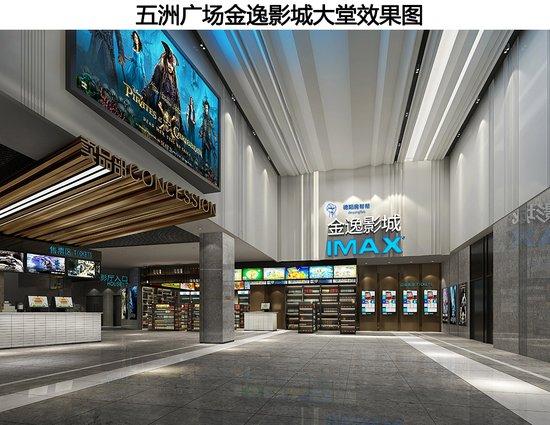 四川第三家金逸影城在德阳城南,以后看巨幕直接去政务中心