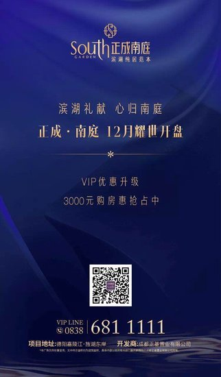 好消息!正成·南庭 12月即将荣耀绽放,VIP优惠再升级!