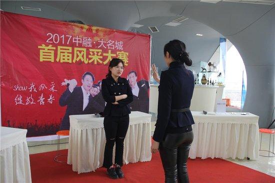 SHOW我风采,绽放青春—2017大名城首届风采大赛圆满落幕