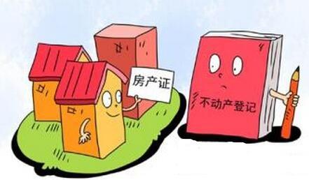"""德阳正式将房屋所有权证和土地使用证""""合二为一"""""""