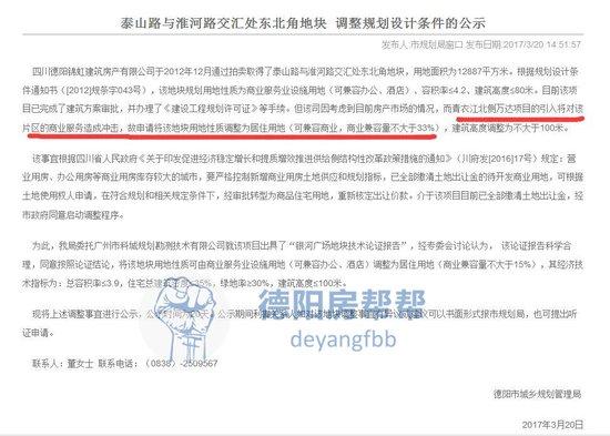 """德阳城北老汽车站这块地闲置4年,竟然""""变性""""了!"""