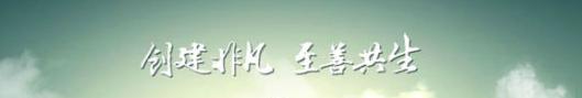 """【华山橡树湾】16日""""旧书换绿植""""公益在行动"""