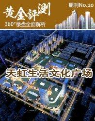 天虹生活文化广场