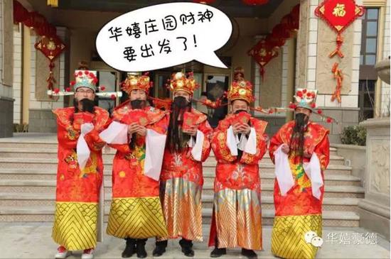 华嬉庄园财神空降州城 万元红包免费发!