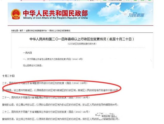 陵县 城区人口_陵县救助金证明图片