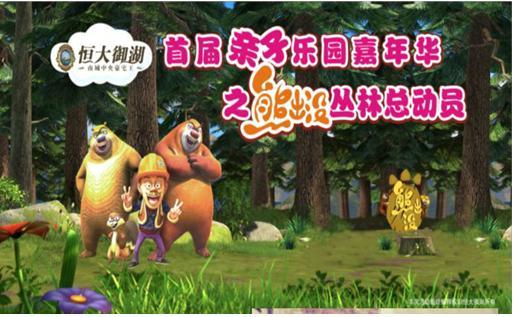 熊出没丛林总动员 恒大御湖五一欢乐启动