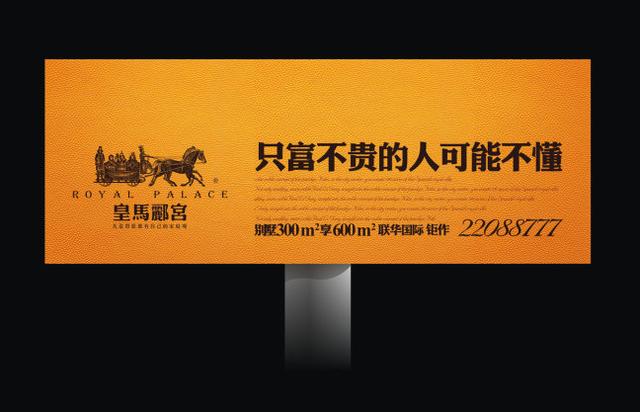 年终盘点:2015东莞房地产十大烧脑广告语图片