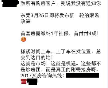 """东莞新盘""""低姿态""""入市 有盘成交价比备案价低10%"""