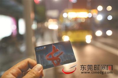 一张东莞通 畅行珠三角 最快年底实现 房产东莞站 腾讯网图片