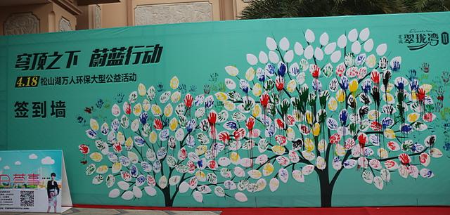 万人环保活动签名墙图片