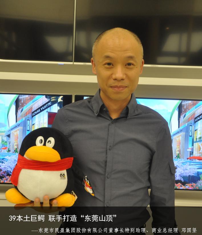 东莞市民盈集团股份有限公司董事长特别助理、商业总经理邓国坚