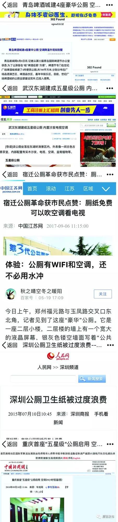 东莞这个镇的公共厕所将装空调 市民夏天如厕不再汗流浃背