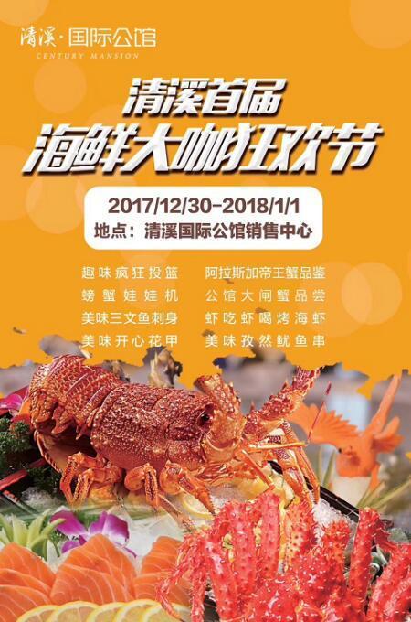 2017岁末狂欢 庆元旦东莞楼盘玩出新花样