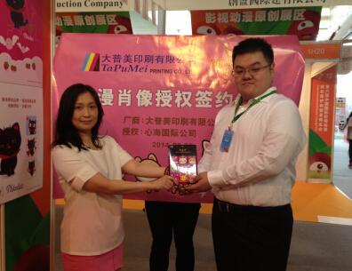 第六届東莞漫博會签约仪式:香港唯一的合作单位心海國際