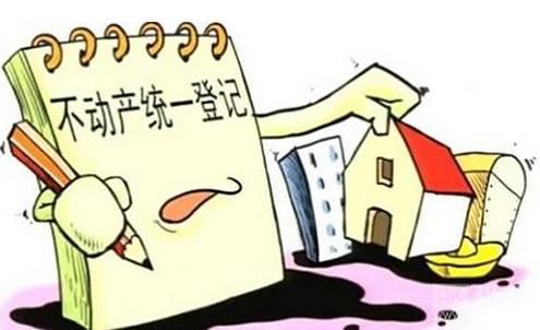 东莞不动产登记收费标准出炉 千万别被坑了