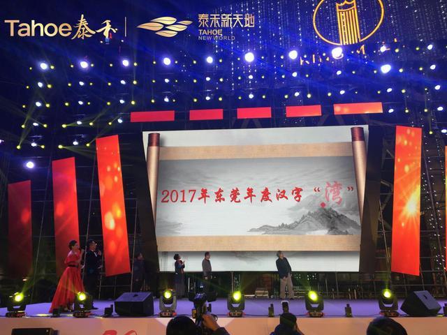 泰禾东莞携手东莞建市30周年 跨年晚会圆满落幕