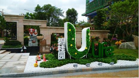 碧桂园鼎峰城市花园U-life示范区开放 开启东莞都市新生活