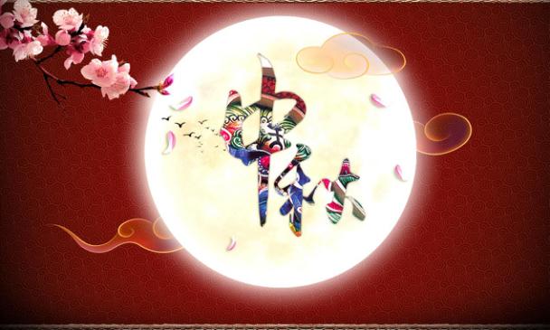 中秋佳节即将来临,海德骏园祝全体客户人月两团圆,家庭幸福,中秋节图片