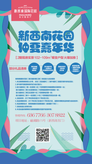 新西南仲夏嘉年华【微信福利第三期】正式上线!