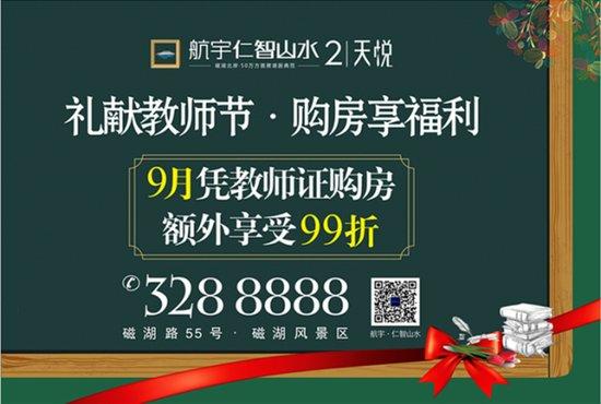 """航宇仁智山水礼献教师节 有种感恩叫""""您的专属福利"""""""