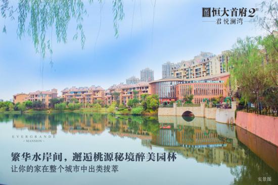 聚集核心资源,鄂州高端生活由恒大首府重新定义