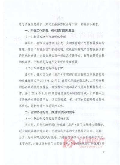 湖南两部门发文:商品房(二手房)网签将纳入房产信息监管平台