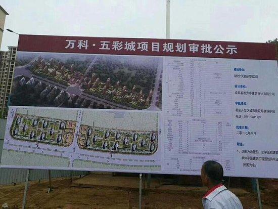 万科鄂州葛店项目命名为万科五彩城