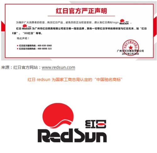 红日redsun为红日厨卫官方唯一品牌,谨防假冒