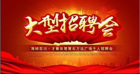 """9月24日""""海纳百川·才聚东楚 """"万达广场千人招聘会"""