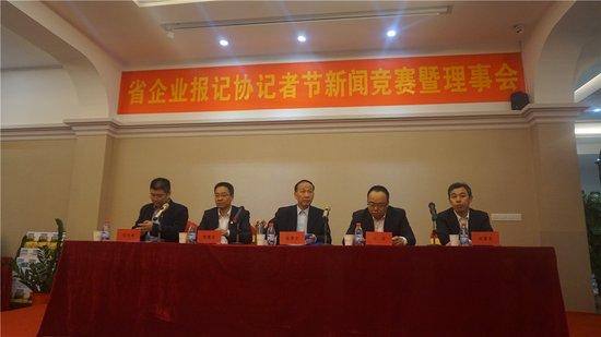 省企业报记协记者节新闻竞赛在中冶黄石公园隆重召开
