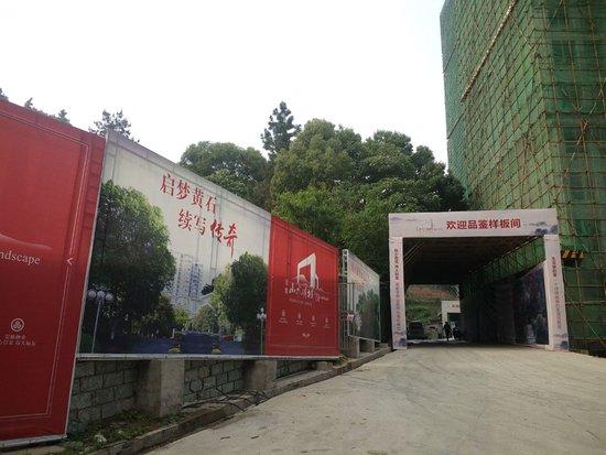 宏维·山水明城·卧龙苑最新工程进度