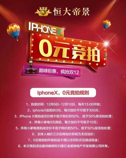 0元竞拍iphoneX,品牌家电钜惠来袭!疯抢恒大帝景双12!