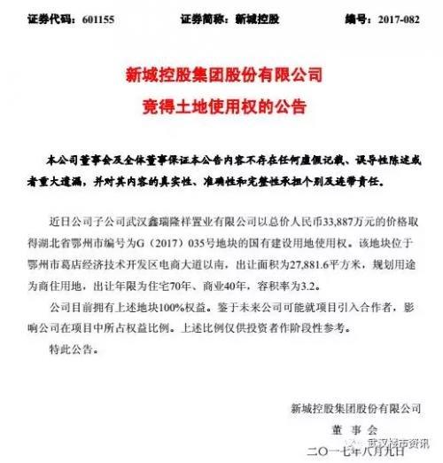 """新城控股3.39亿元鄂州拿地,葛店打造地产""""光谷"""""""