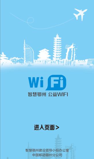 智慧鄂州公益WiFi来了,覆盖范围看这里!