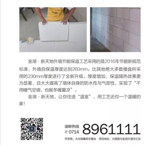 大冶铜建金湖·新天地 九大工艺升级之墙体自保温