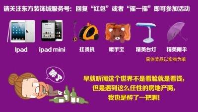 东方装饰城双旦送礼 奖品超丰富100%中奖