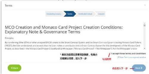 Monaco VISA——一款改变你生活的加密数据货币卡