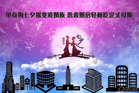 七夕撩妹节 给爱一个家
