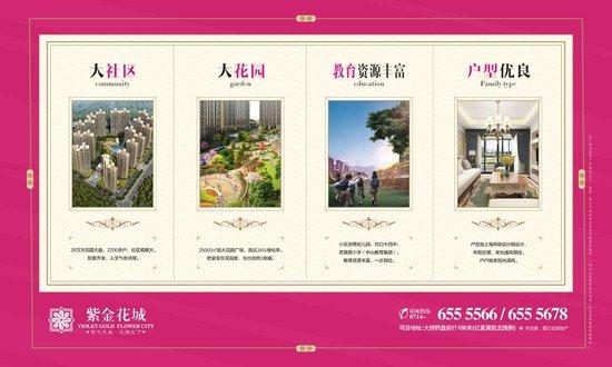 黄石港中心花园 紫金花城花园大盘尽享美景 畅享购物