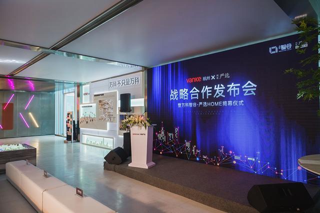 万科杭州与网易严选战略合作 联手演绎线上线下新融合