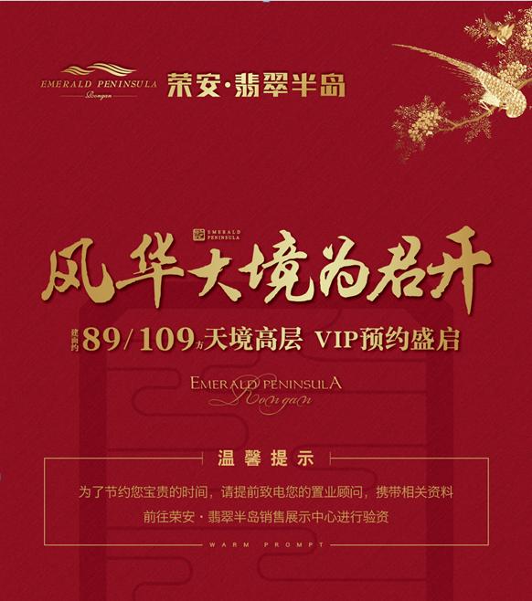 荣安翡翠半岛完美演绎 精装实力派修炼手册